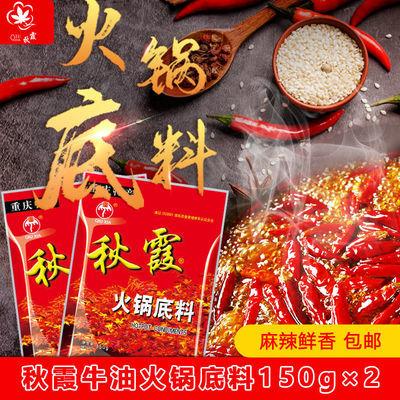 91563/秋霞火锅底料150g重庆四川特产家用麻辣烫串串调料小包装批发