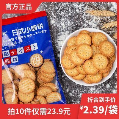 【10袋23.9】网红日式小圆饼干麦芽零食充饥小吃海盐100g/1000g
