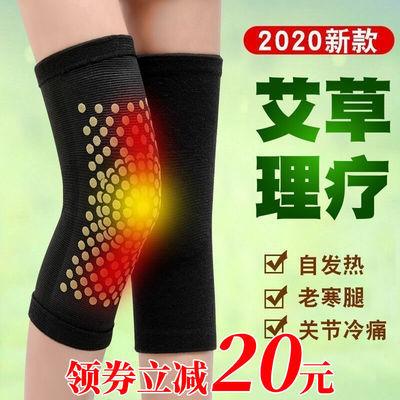 【特价】艾草自发热护膝盖套男女士四季保暖老寒腿防寒老人护腿