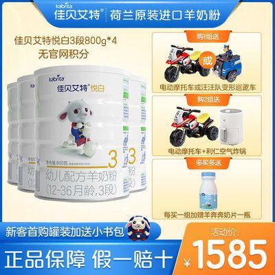 【日期新鲜 官网溯源】佳贝艾特悦白婴儿羊奶粉800g*4罐荷兰进口