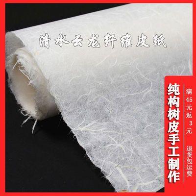 15123/书法国画小写意包装构树皮宣纸半生半熟纸长纤维光板清水云龙皮纸