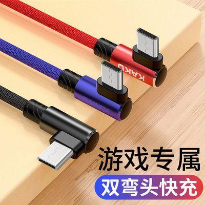 游戏弯头数据线适用vivo华为oppo小米魅族三星手机通用充电线加长