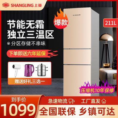 上菱211升三门冰箱风冷无霜金色面板冷藏冷冻小型家用冰箱免除霜