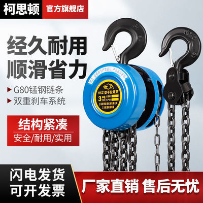手拉葫芦1吨2吨3吨3米6m起重葫芦吊机 5吨倒链手动铁葫芦