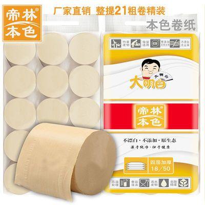 大卷本色纸巾卷筒纸粗卷卫生纸批发家用面巾纸卷纸家庭装大包厕纸