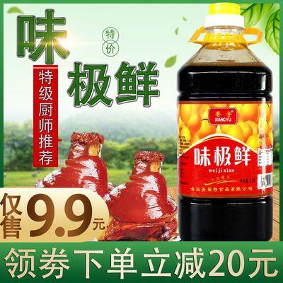 【5斤仅售9.9】味极鲜生抽老抽酱油上色提鲜调味汁家用炒菜凉拌