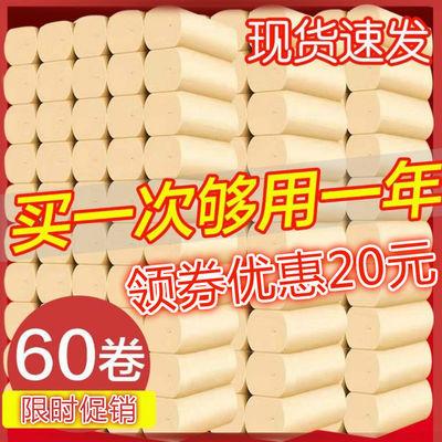 48卷12卷特价竹浆本色卫生纸卷纸批发家用纸巾手纸厕纸卷筒纸