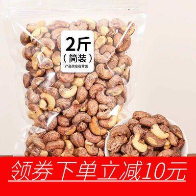 新货越南腰果500g含罐炭烧带皮腰果仁坚果干果零食特产批发250g