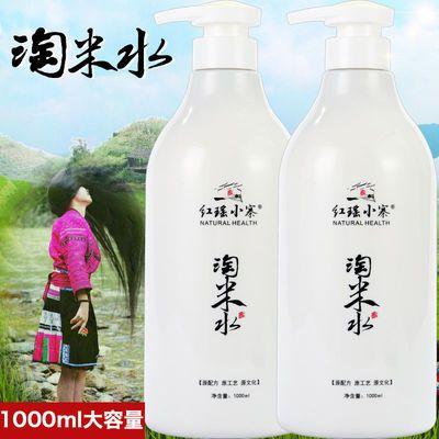 红瑶小寨淘米水洗发水护发素滋润修护清爽控油去屑洗护套装1000ml