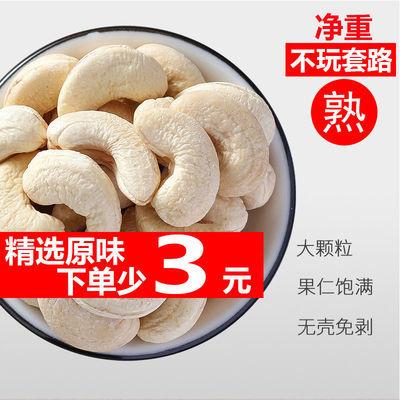 越南原味熟腰果仁500g净重腰果坚果零食批发大腰果袋装新货多规格