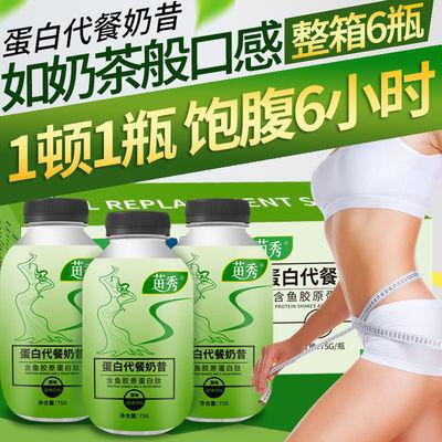 苗秀代餐奶昔饱腹感轻食品奶茶味瓶装营养代餐粉主食低脂健身即食