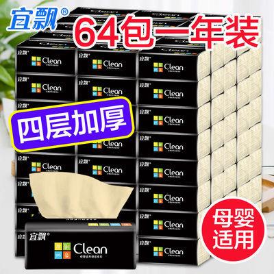【64包一年装/30包】本色抽纸巾整箱批发卫生纸餐巾纸家用面巾纸