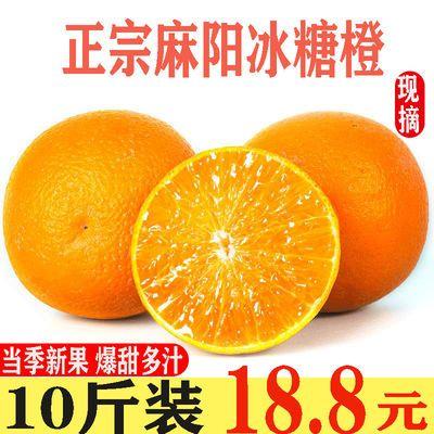 湖南麻阳冰糖橙超甜橙子现摘新鲜水果薄皮应季水果可榨汁手剥橙子