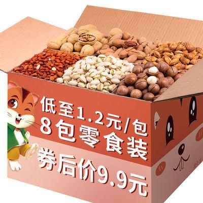 干果大礼包一整箱每日坚果小包装混合零食小吃学生夏威夷果批发