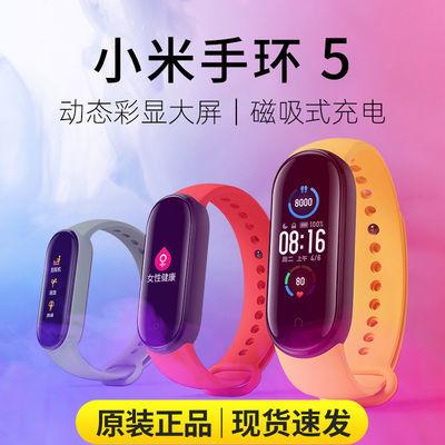 小米手环5 全屏版智能运动蓝牙多功能手表支付宝心率睡眠计步男女