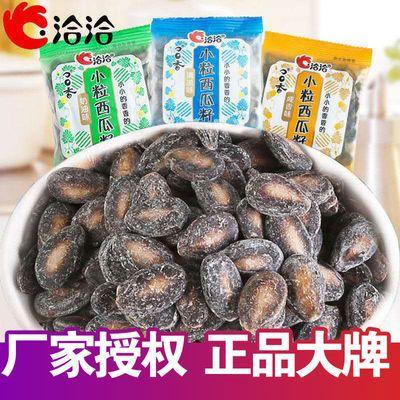 洽洽小而香西瓜子口口香小粒西瓜子10袋40袋恰恰坚果炒货休闲零食