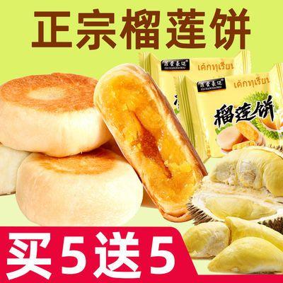 买一箱送一箱正宗榴莲饼猫山王榴莲酥传统糕点心特产休闲零食小吃