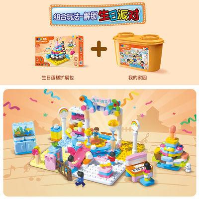 【冬上新】布鲁可生日蛋糕大颗粒积木解锁家园桶