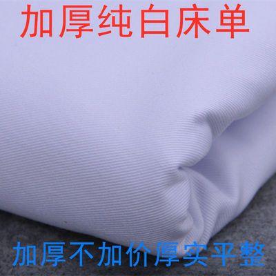 加厚白床单军人硬棉褥单全纯棉双人单人酒店宿舍学生白色军训纯色