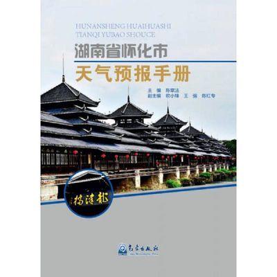 正版书河南省怀化市天气预报手册9787502963040陈章法