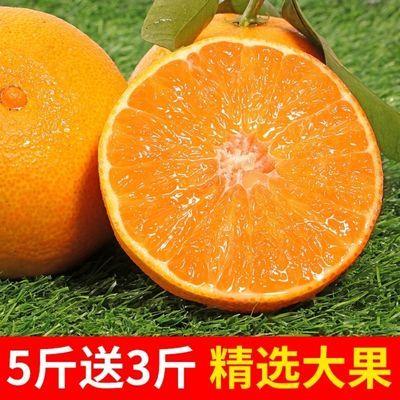【果冻橙】眉山爱媛38号手剥红美人甜橙 可以吸的水果橙现摘现发