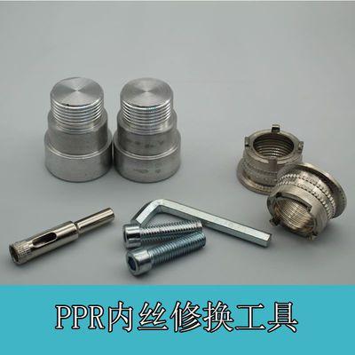 93075/水管内丝开裂修复 内牙更换工具修补模头热熔模具4分 6分内丝取出