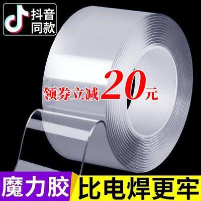 强力纳米胶带双面胶无痕贴片墙面万能防滑随心贴固定器透明魔力胶