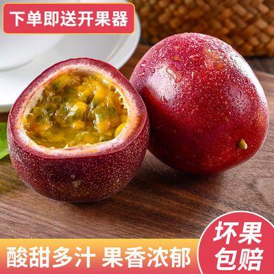 广西百香果新鲜水果酸甜多汁紫香百香果现摘现发精选大果批发包邮
