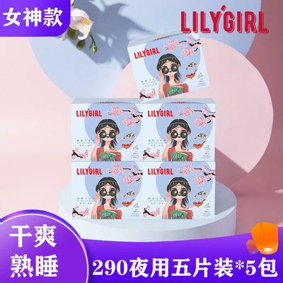 Lilygirl卫生巾熟睡柔棉透气日夜组合装高颜值护垫姨妈巾整箱批发