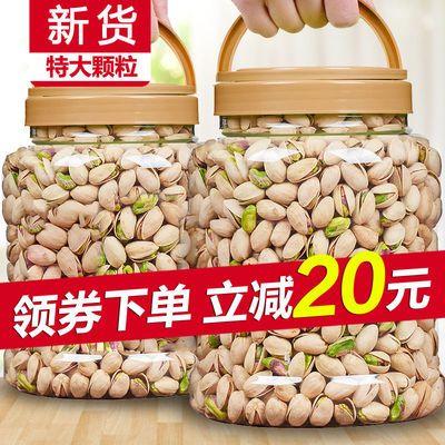 新货开心果批发盐焗原味袋装果仁干果坚果零食大礼包含罐250g500g