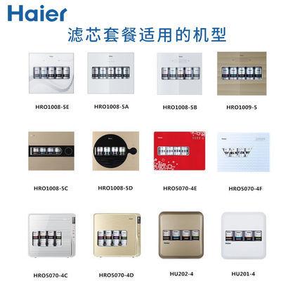 海尔净水器滤芯HRO1008-5A/B/E/5009YJ/1009/400-4S/X净水机配件