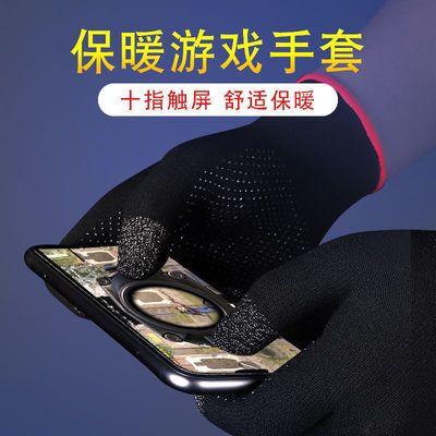 防汗游戏超薄手指套吃鸡王者荣耀CF电竞防滑手游触屏透气保暖手套