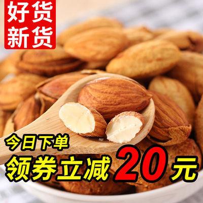 【山兄弟】新货巴旦木坚果零食杏仁干果休闲特产250g批发散装500g
