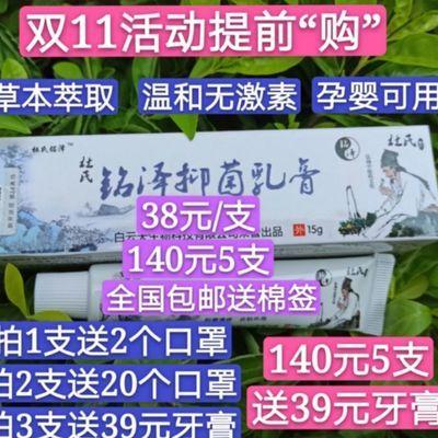 """杜氏铭泽抑菌乳膏双11活动提前""""购"""""""