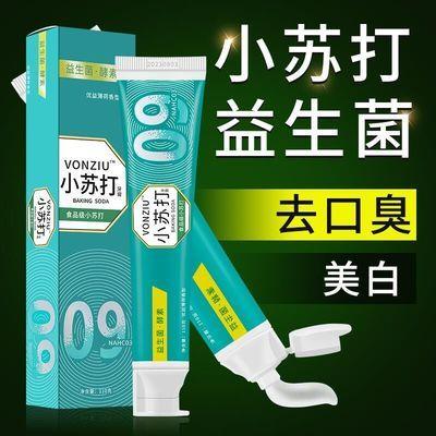 2支益生菌小苏打牙膏美白去黄去口臭清火护龈亮齿家庭实惠装家用