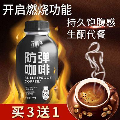 【买三送一】防弹咖啡魔鬼胴生酮咖啡代餐饱腹懒人速溶黑咖啡提神