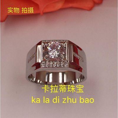 17236/1/2克拉莫桑石戒指男士18k白金钻戒pt950铂金订婚结婚对戒送礼物