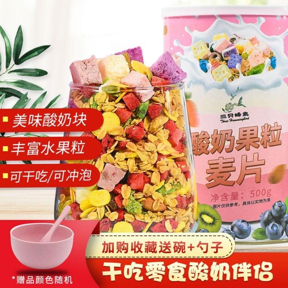 酸奶果粒水果麦片烘焙燕麦片即食冲饮混合坚果燕麦片干吃代餐500g