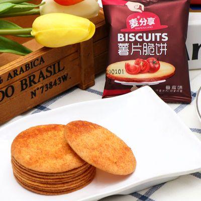【半斤3斤超划算】麦分享薄脆饼干薯片脆饼早餐饼干批发整箱散装