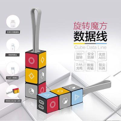 魔方三合一数据线充电线一拖三钥匙扣苹果安卓华为手机礼品定制