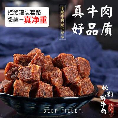 【买一送一】五香沙嗲香辣牛肉粒牛肉干即食休闲健康儿童零食批发
