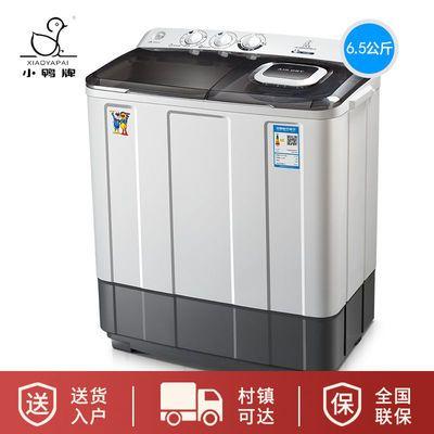小鸭牌6.5公斤双筒桶洗衣机半自动小型宿舍家用大容量租房迷你款