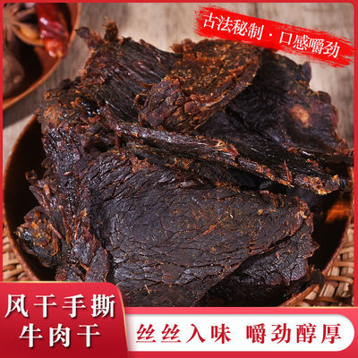 正宗手撕风干牛肉干250g/500g内蒙古牛肉干五香香辣手撕牛肉零食