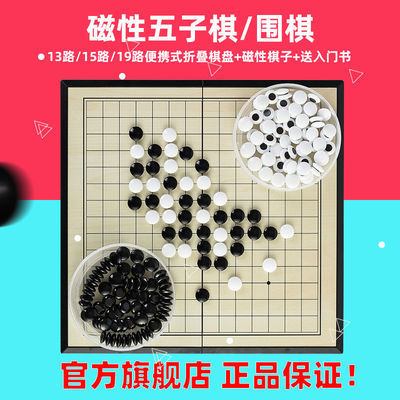 8727/五子棋黑白棋学生磁石围棋初学套装儿童便携磁性折叠棋盘送入门书
