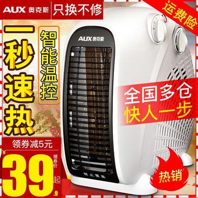 奥克斯取暖器家用 暖风机办公室冷暖两用电暖气迷你电暖器小太阳,免费领取6元拼多多优惠券