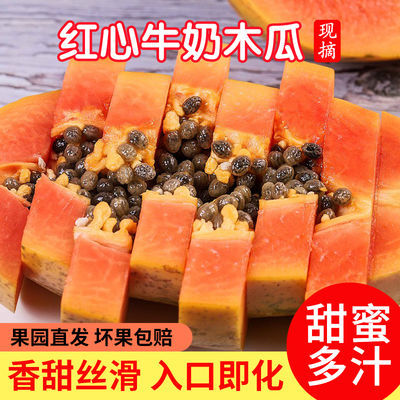 广西红心牛奶木瓜新鲜孕妇水果现摘现发热带水果多规格批发包邮