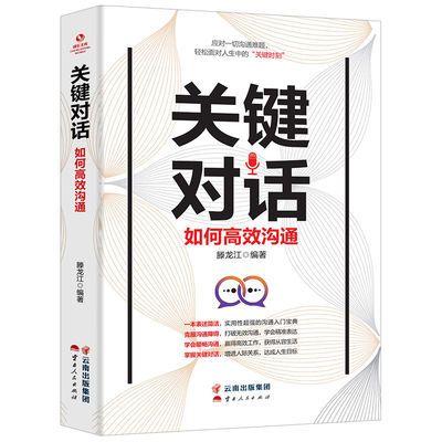 关键对话如何高效能沟通口才训练书非暴力沟通好好说话技巧书籍【1月28日发完】