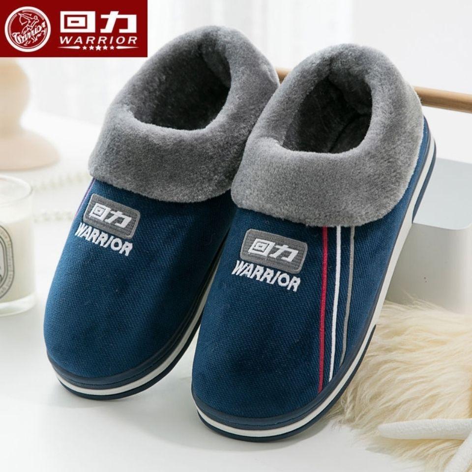 回力中性棉拖鞋男女包跟鞋冬季居家女士毛绒拖鞋家用厚底保暖棉鞋