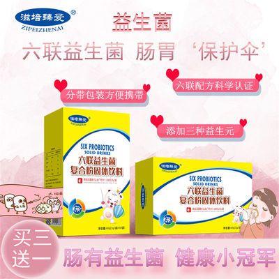 宝宝肠道活性益生菌粉儿童大人便秘调理肠胃冲剂固体饮料买三送一