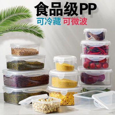 冰箱保鲜收纳盒食物密封盒子厨房食品放蔬菜五谷粮储存